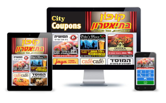 מבצעים ונהנחות עסקים בתל אביב