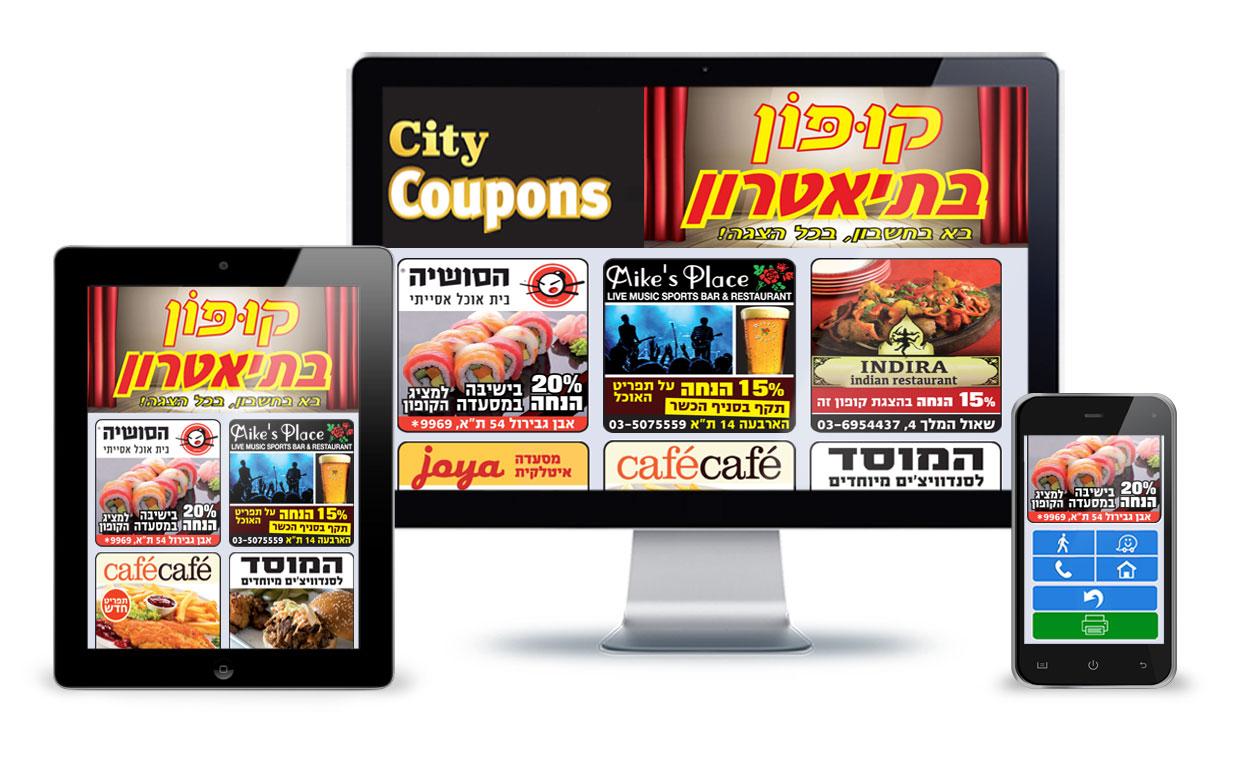 קופונים ומבצעים בתל אביב