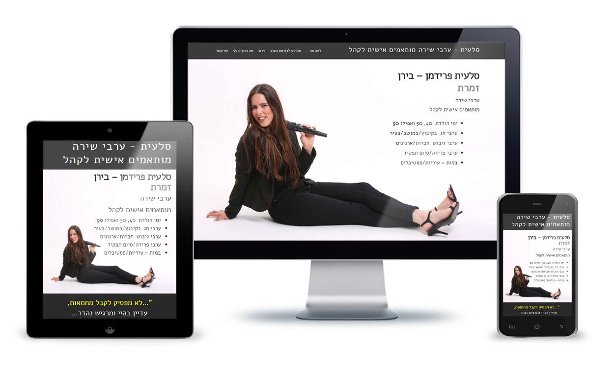 סלעית פרידמן-בירן www.salit-sing.com